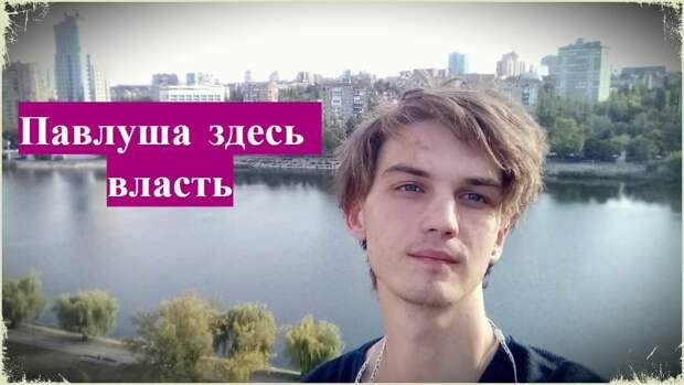 Приключения Павла в России. Как хлопец  с Украины, поучаствовал в митингах и отправился в тюрьму