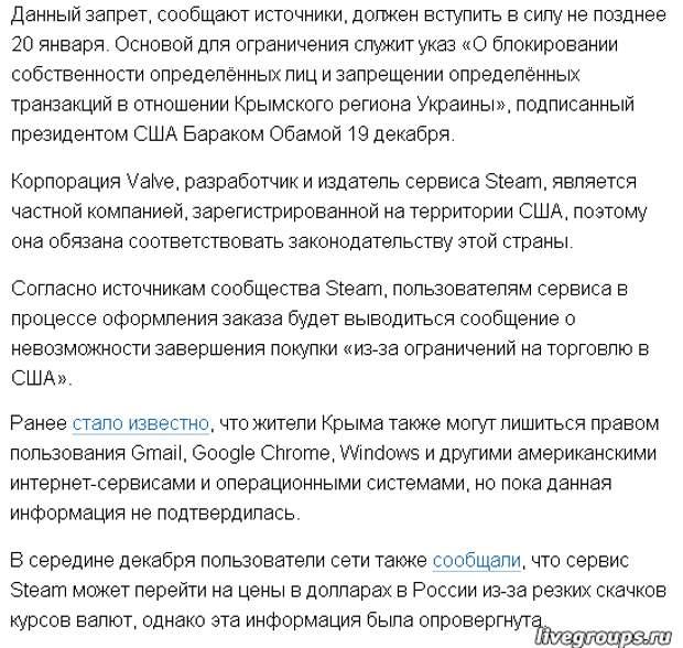 Санкции на счёт Крыма уже добрались и до steam