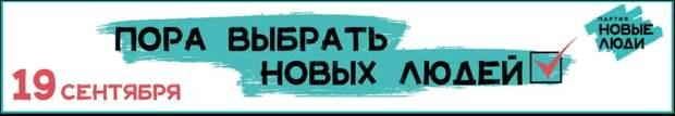 Время выбрать НОВЫХ: 4 причины 19 сентября проголосовать за партию «Новые люди»