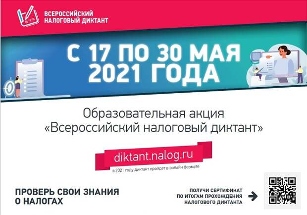 Стартовала образовательная акция «Всероссийский налоговый диктант»