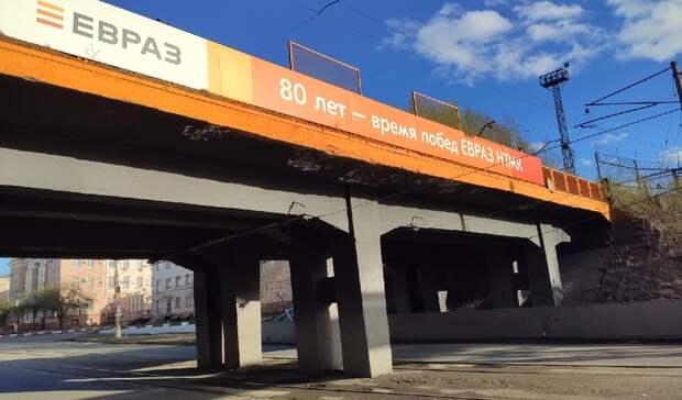 Общественник пожалуется впрокуратуру наЕВРАЗ НТМК из-за состояниятагильских мостов