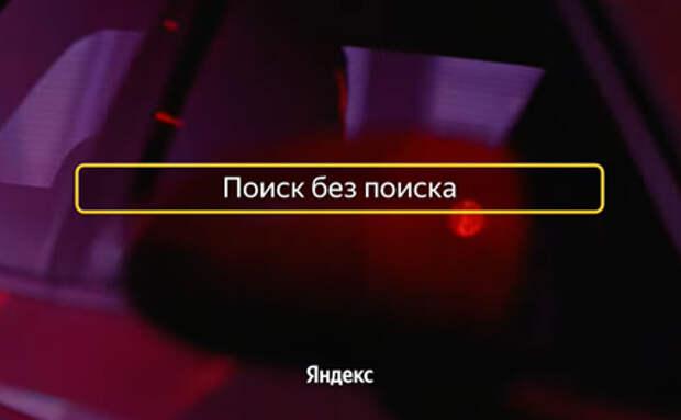 """""""Яндекс"""" представил новую версию поиска"""