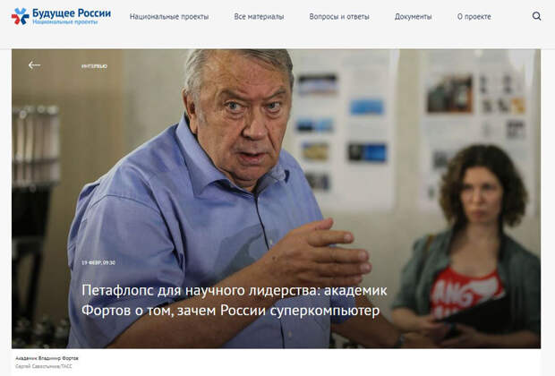 Инфраструктура всегда должна обгонять потребности – экс-глава РАН Владимир Фортов