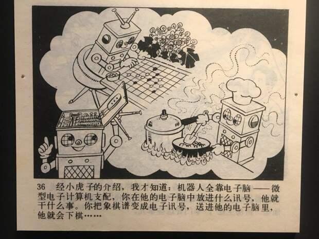 Смартфоны, умные часы ироботы: китайская детская книжка 1960-го года предсказала, как будут жить люди вбудущем