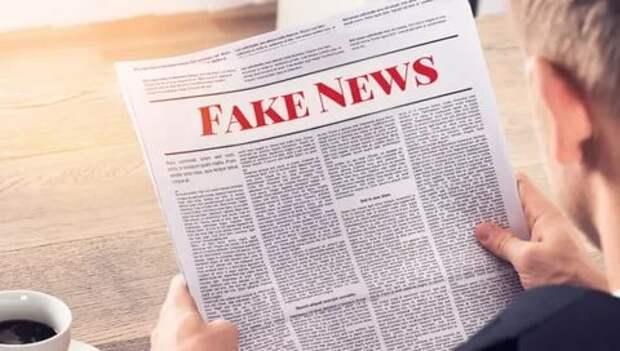 Фейки, которыми отличились либеральные СМИ в 2019 году