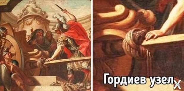 Гордиев узел или как Александру Македонскому удалось решить задачу
