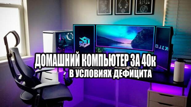 Какой компьютер можно собрать за 50к на Ryzen 5 2600 в условиях дефицита видеокарт. Делюсь с вами