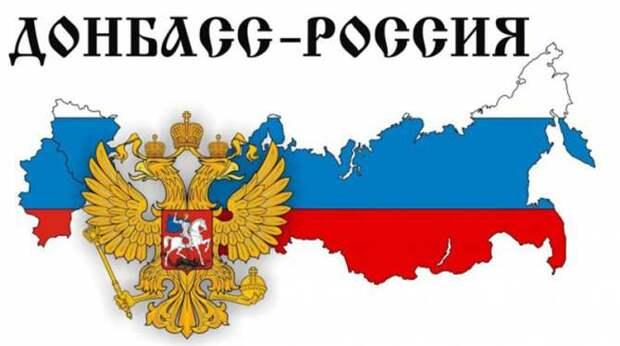 Обращение Грызлова к жителям Донбасса