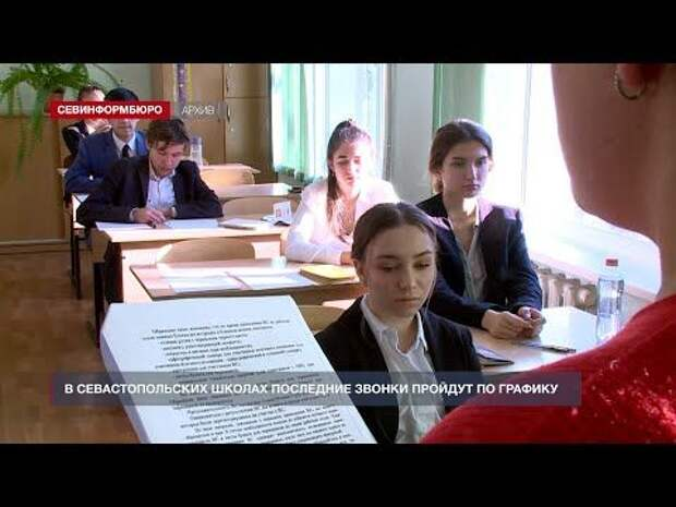 На последний звонок к школьникам родителей будут пускать по списку – Богомолова