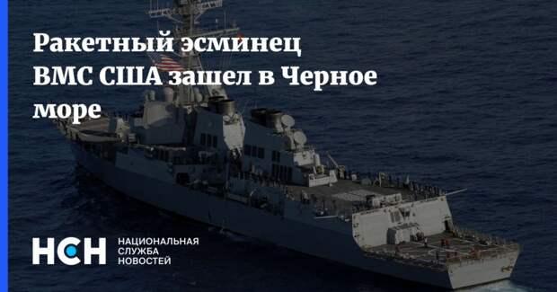 Ракетный эсминец ВМС США зашел в Черное море