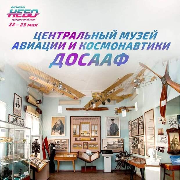 Экспонаты из музея на Красноармейской покажут на авиационном фестивале