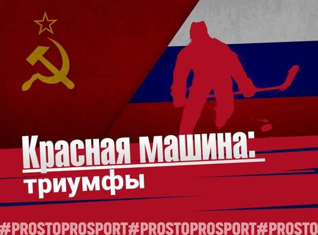Триумфы «Красной Машины»: ЧМ-1967, стопроцентный результат!