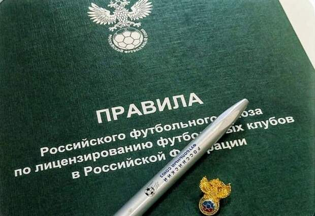 «Алания» и «Оренбург» получили лицензии для участия в ФНЛ
