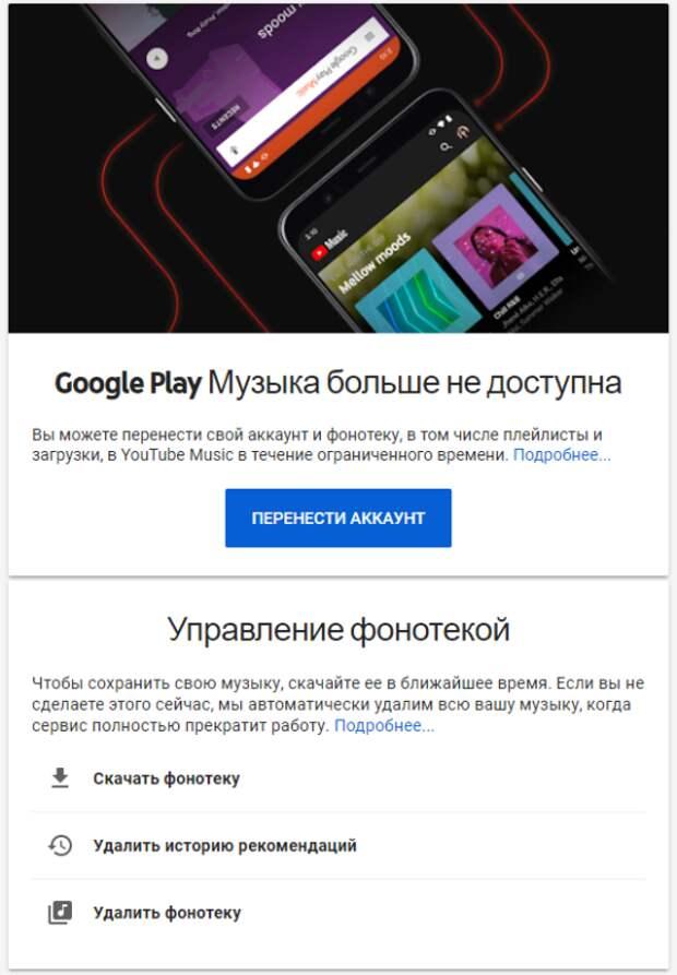 Прощаемся с Google Play Music