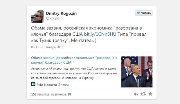 """Рогозин назвал Обаму """"мечтателем"""""""