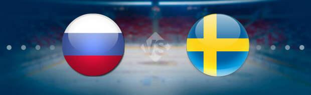 Россия - Швеция: Прогноз на матч 12.05.2021
