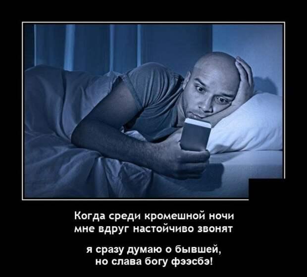 Демотиватор про ночь