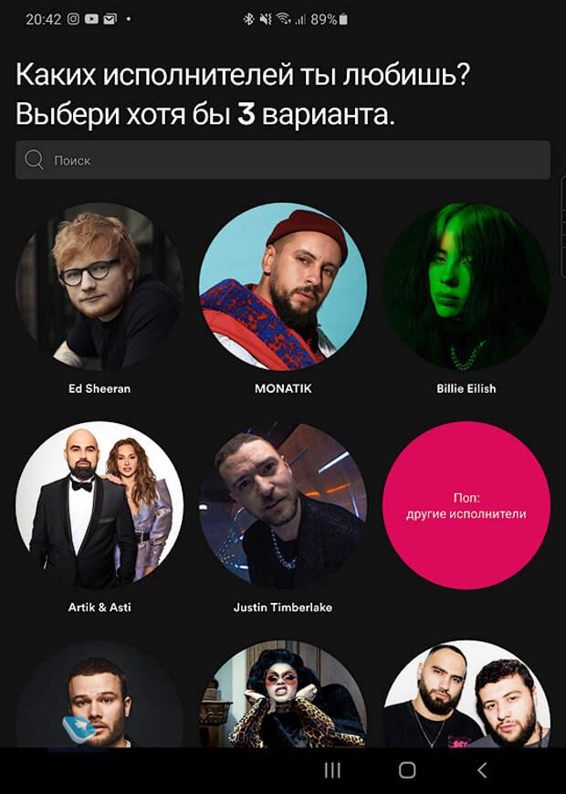 Музыкальный сервис Spotify запустили в России. Наконец!