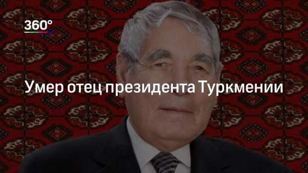 Умер отец президента Туркмении