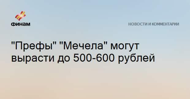 """""""Префы"""" """"Мечела"""" могут вырасти до 500-600 рублей"""