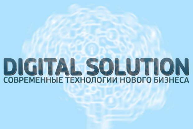 Digital Solution: современные технологии нового бизнеса - 5 декабря, Digital October