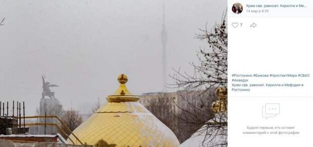 Купола строящегося в Ростокине храма освятят в Родительскую субботу
