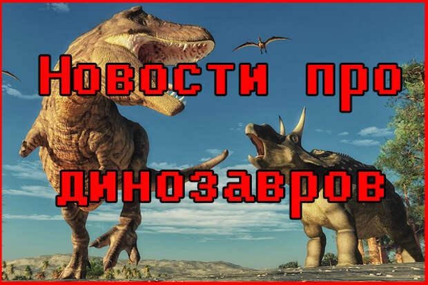 Подборка новостей про динозавров