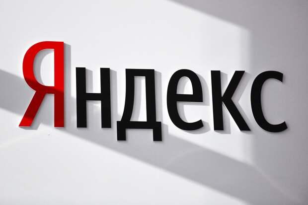 Пользователи пожаловались на сбои в работе «Яндекс»