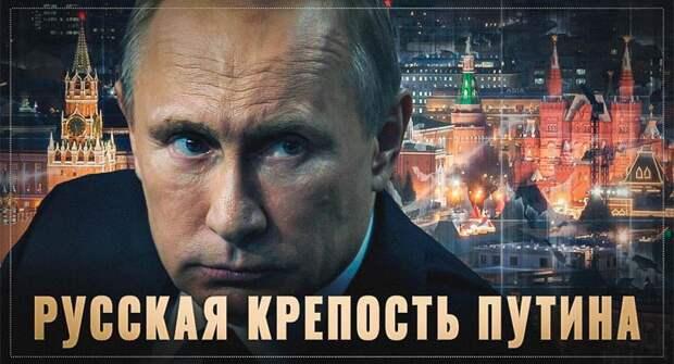 Русская крепость Путина