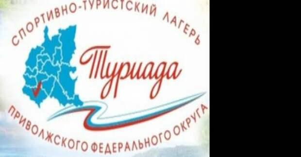 Команда Самарской области готова к участию в «Туриаде-2021»