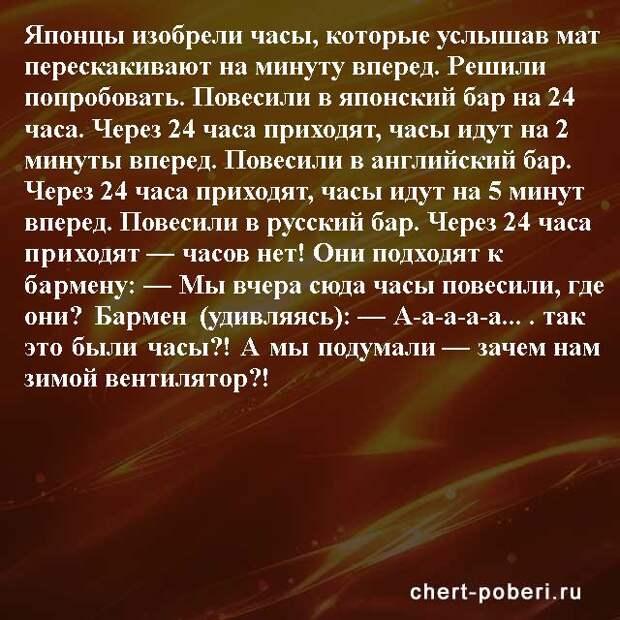 Самые смешные анекдоты ежедневная подборка №chert-poberi-anekdoty-25580311082020