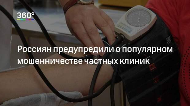 Россиян предупредили о популярном мошенничестве частных клиник