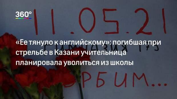 «Ее тянуло к английскому»: погибшая при стрельбе в Казани учительница планировала уволиться из школы