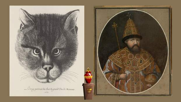 Монархи и кошки