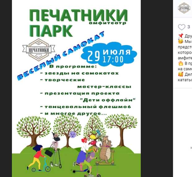 Гонки на самокатах организует спортивный центр «Печатники»