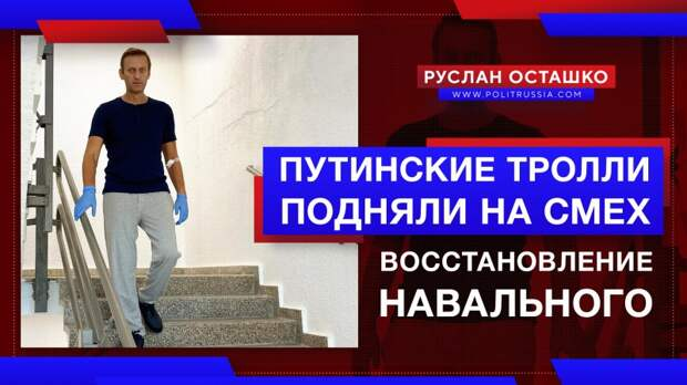 «Путинские тролли» подняли на смех фото «восстановления Навального»